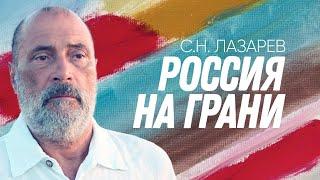 Как остановить деградацию русского народа и спасти страну