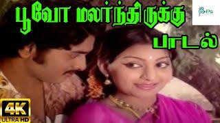 Poovum Malarnthirukku || பூவும் மலர்ந்திருக்கு ||Malaysia Vasudevan,Vani Jairam || Love Song