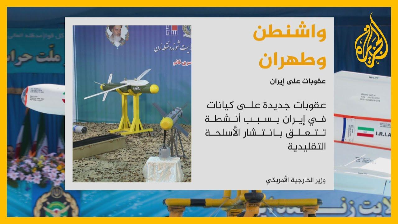 الخارجية الأمريكية تعلن زيادة العقوبات الاقتصادية على طهران