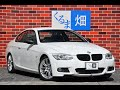 2010 Bmw 325i Coupe M Sports
