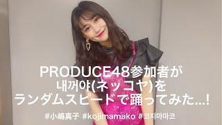 今回のまこちゃんねるは❣️ 以前大好評だった踊ってみた  ♀️ 今回は『PRODUCE48 내꺼야(PICK ME)』を いろんな速さで踊ってみました☺️...
