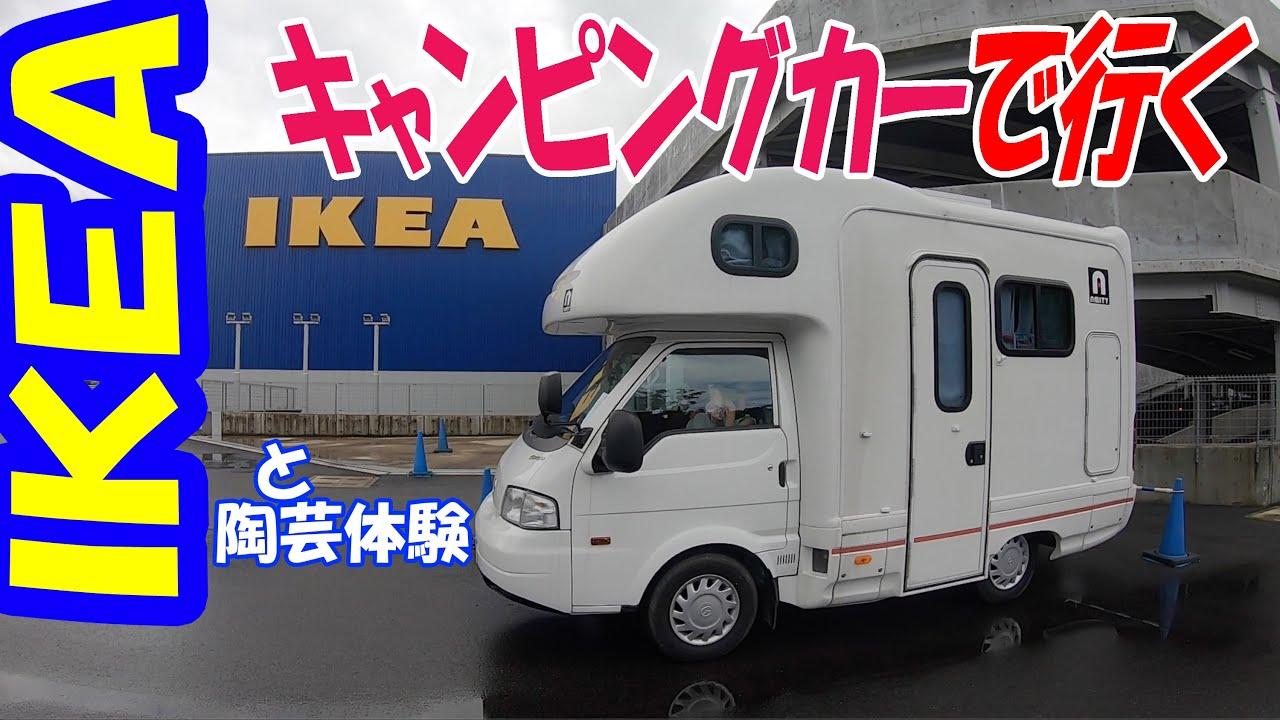 【キャンピングカー】日帰り旅 IKEA長久手と陶磁美術館で作陶体験