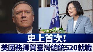 史上首次!美國務卿賀臺灣總統就職 新唐人亞太電視 20200520
