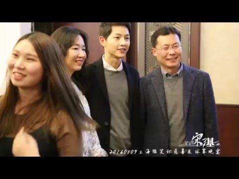 160109 宋仲基 Song Joong Ki FC SMILE Shanghai Charity banquet 上海足球慈善晚宴