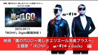 """m-flo待望の新曲はJKラッパー""""daoko""""とのコラボレーション!! """"IRONY"""" 2013/09/11(wed) 配信限定リリース!! 楽曲名:IRONY アーティスト名:m-flo + daoko 配信日:2013 ..."""
