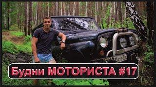 БМ #17 УАЗ ХАНТЕР (ДВС Andoria)