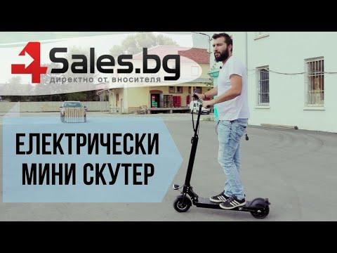 Електрически сгъваем мини скутер 8 inch, 36V-350W-10 A SCOOTER-1 16