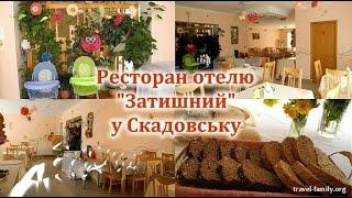 Отдых с детьми в Скадовске
