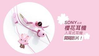 SONY-入耳式耳機-櫻花耳機-開箱影片
