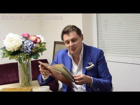 Большое интервью Евгения Понасенкова лондонскому «Business Courier»: видео!