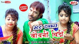 Download lagu New Purulia_Bangla Hit Video 😘 200 टाकार खोयनी बिड़ी 😘 Singer Subhash Das & Jyoti Sona