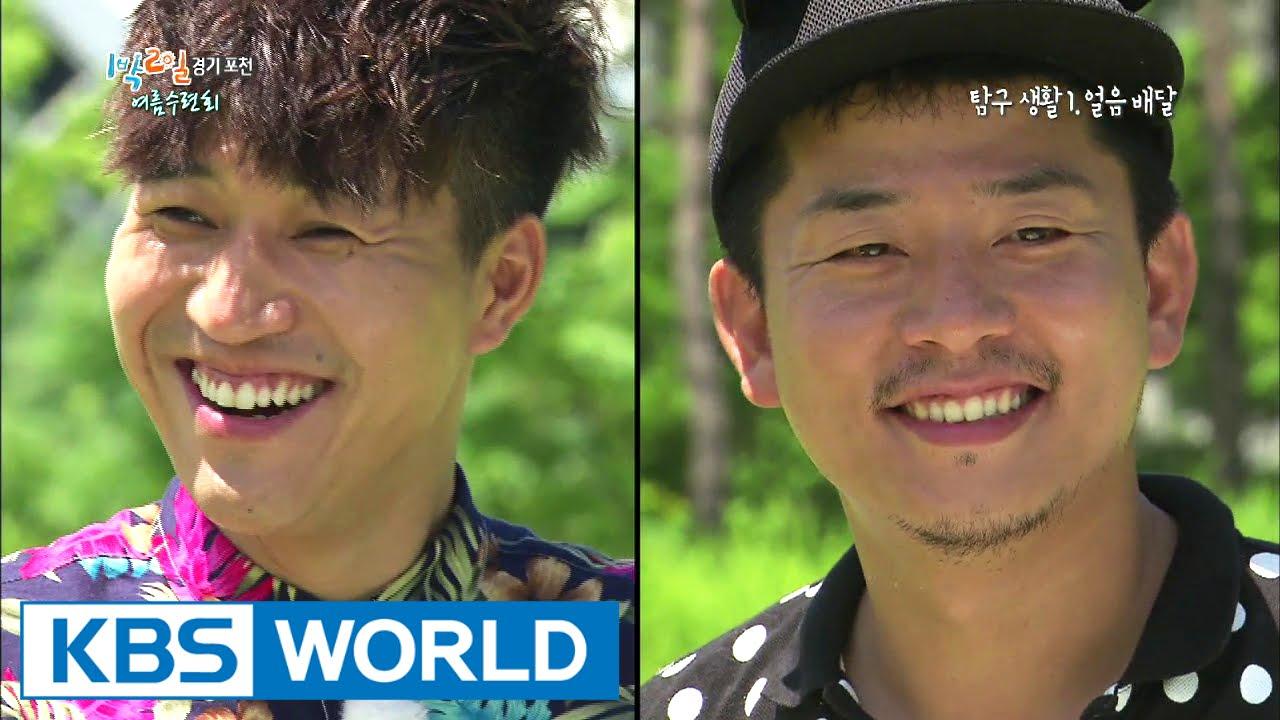 Variety] Happy Sunday -1 Night, 2 Days (1박 2일) S3 :KBS