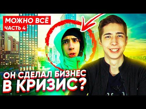 Как Заработать пока все на карантине? Коронавирус в Минске | Можно Всё | Серия №4 |