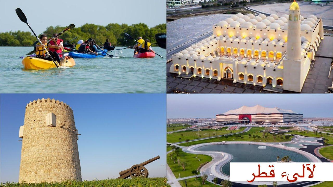 لآلئ قطر المدهشة   Pearls of Qatar
