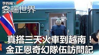 真搭三天火車到越南!金正恩奇幻隊伍訪問記 - 李四端的雲端世界