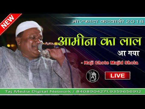 Ameena Ka Laal Aa Gaya New Naat by Chote Majid Shola At Morfata   शानदार कव्वाली