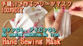 手縫いで簡単プリーツマスクの作り方★DIY hand sewing mask★ミシンとアイロンなし★No sewing machine, No iron【100均DIY】大人用★布口罩