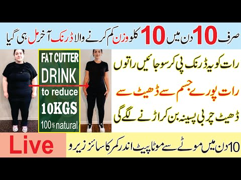 Bed Time Drink To Lose 10 kgs In Just 10 Days | Fat Cutter Drink For Weight Loss | Wazan kam