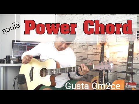 สอนไล่ Power Chord