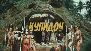Download Andro - Купидон Mp3 and Videos