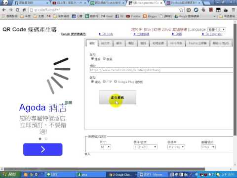 QR code:教學003-如何將臉書粉絲專頁的網址轉換成QR code