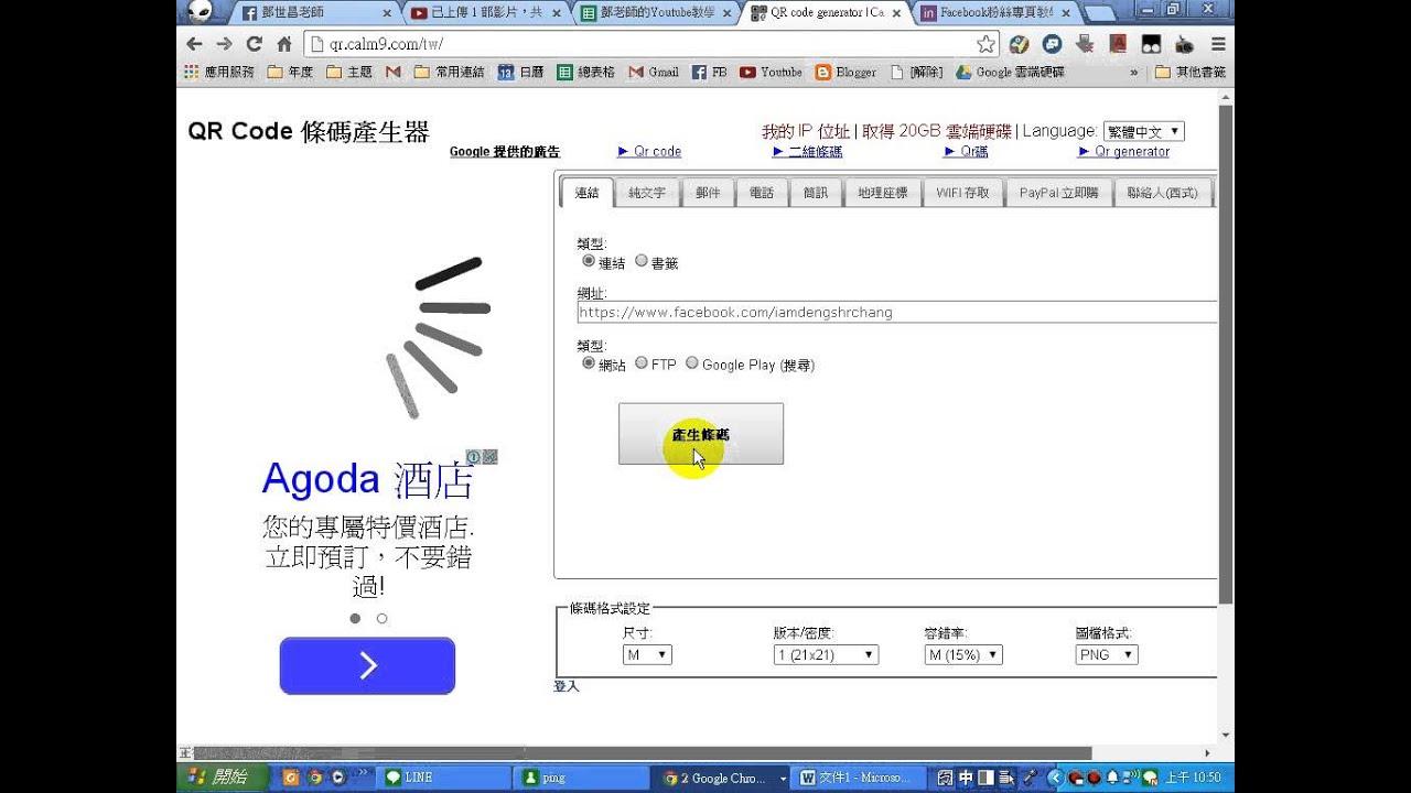 QR code:教學003-如何將臉書粉絲專頁的網址轉換成QR code - YouTube