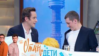 Артисты цирка. Ток шоу «Отцы и дети» от 14.04.2020