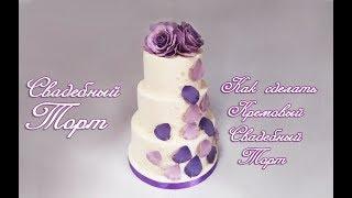 Свадебный Торт с покрытием Ганаш из белого шоколада Сборка многоярусного торта