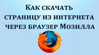 Как скачать страницу из интернета на компьютер через браузер Мозилла. Chironova.ru
