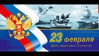 КРЫМ / СИМФЕРОПОЛЬ / С Днём Защитника Отечества