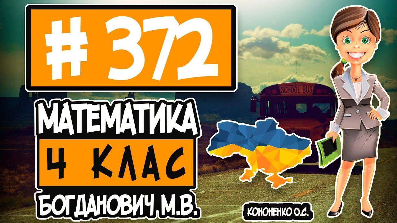 № 372 - Математика 4 клас Богданович М.В. відповіді ГДЗ
