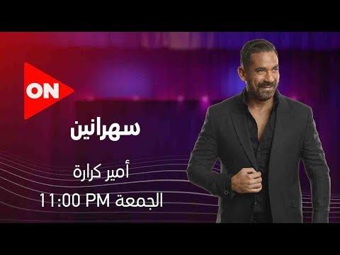 سهرانين | لقاء مع مصطفى قمر - أيمي سمير غانم - الجمعة 13 مارس 2020 | الحلقة الكاملة