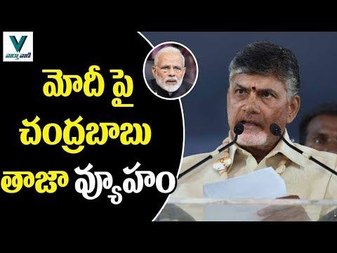 CM chandrababu Strategy on PM Narendra Modi - Vaartha Vaani