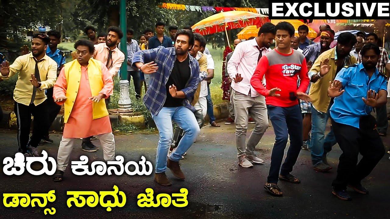 Download Chiranjeevi Sarja Last Movie Shivarjuna Movie Making video   ಕೊನೆಯ ಬಾರಿ ಕುಣಿದು ಕುಪ್ಪಳಿಸಿದ್ದ ಚಿರು