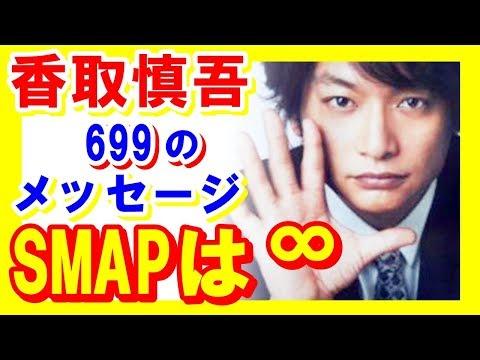 【SMAP】香取慎吾「解った!?」スマステ終了もファンの解釈に歓喜・感動の声【芸能トレンド大好きch】