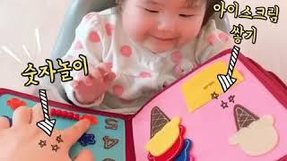 [육아브이로그] 6개월 아기헝겊책 마이퍼스트북