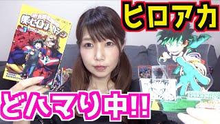 最近めっちゃハマってる漫画・アニメ!!ヒロアカジャンプショップ購入品など!!