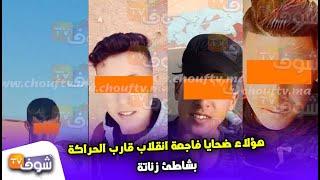 هؤلاء ضحايا فاجعة انقلاب قارب الحراكة بشاطئ زناتة
