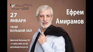 Ефрем АМИРАМОВ - МОЛОДАЯ