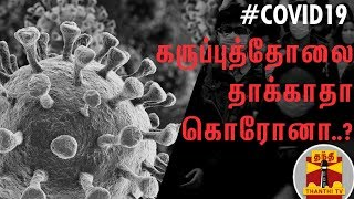 Black Skin | COVID-19 | Corona Virus 08-04-2020 Thanthi Tv