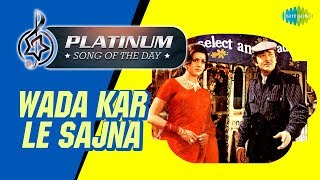 Platinum song of the day Wada Kar Le Sajna वादा कर ले साजना 22nd March Lata Mangeshkar