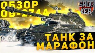 ОБЗОР ОБ-274а И НОВЫЙ ПРЕМ 8 УРОВНЯ WOT