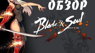 Blade and Soul - Обзор
