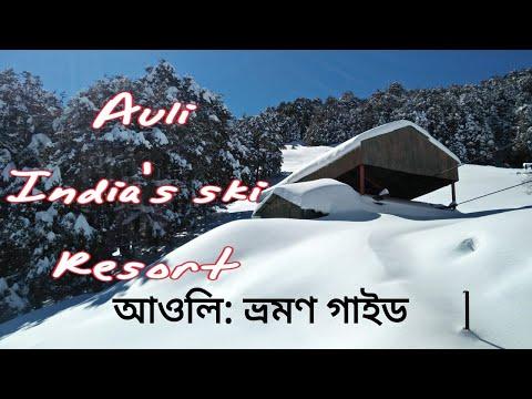 Auli tour plan (with subtitles)