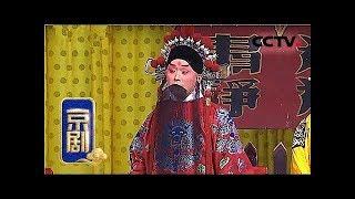 《CCTV空中剧院》 20190522 京剧《秦香莲》 2/2| CCTV戏曲