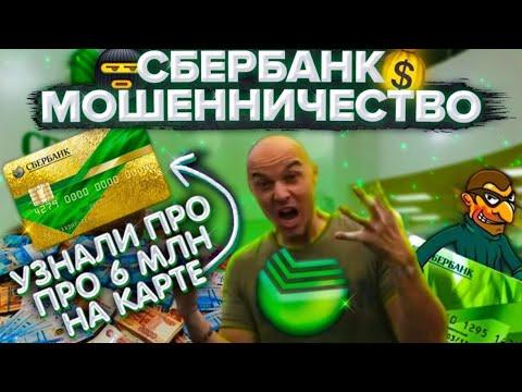Разговор Банковским Мошенником  на карте 6.000.000 руб Лохов ищу сбербанк осторожно мошенники