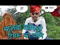 टीमरू की पत्नी  | Malvi comedy | पति-पत्नी कॉमेडी | Kuldeep Patel | husband vs wife | Pati Pani |ZF