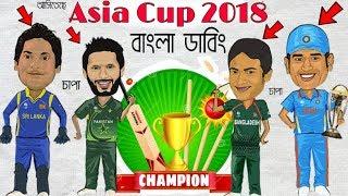 Asia Cup 2018 (Chapa maro)Bangla Funny Dubbing -ImranThehulk
