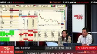 【策略王直播室】全日財經節目 2018-04-20