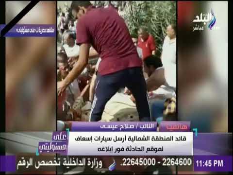 على مسئوليتي - مجلس النواب يُكذِب وزارة الصحة ويفضح فساد الإسعاف في حادث قطاري الاسكندرية